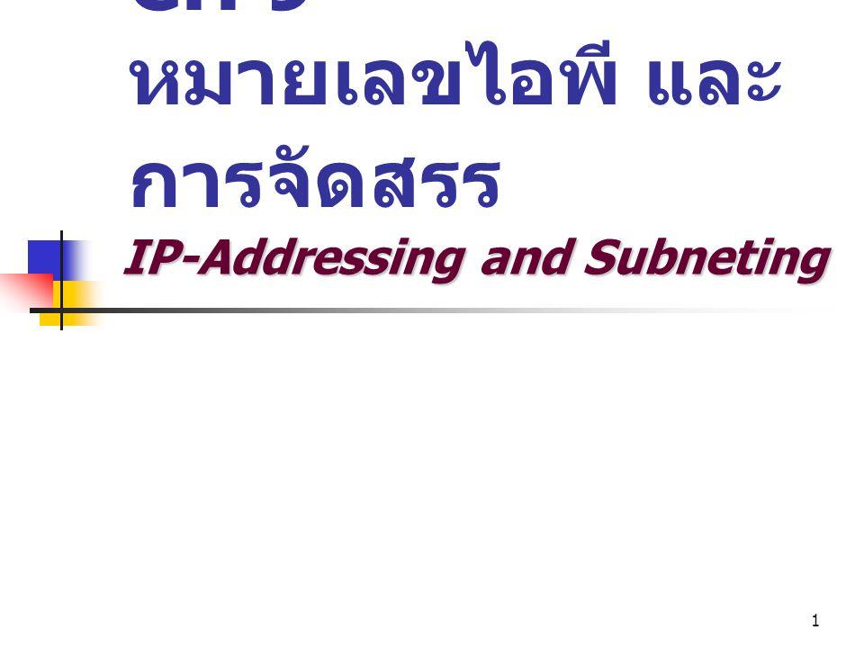 1 CH 9 หมายเลขไอพี และ การจัดสรร IP-Addressing and Subneting
