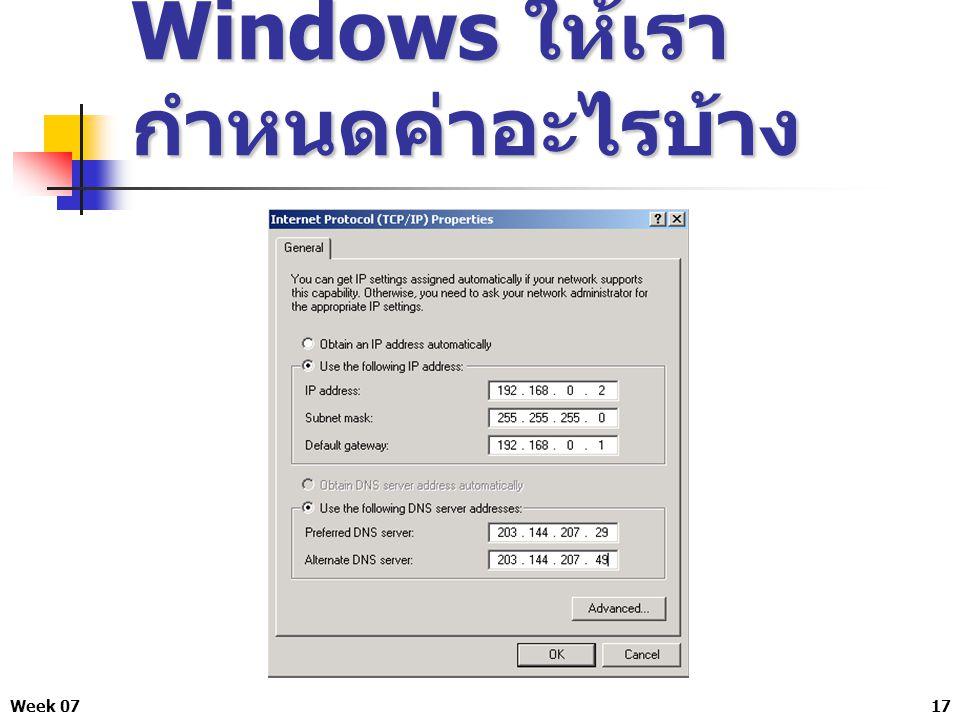 Week 0717 Windows ให้เรา กำหนดค่าอะไรบ้าง