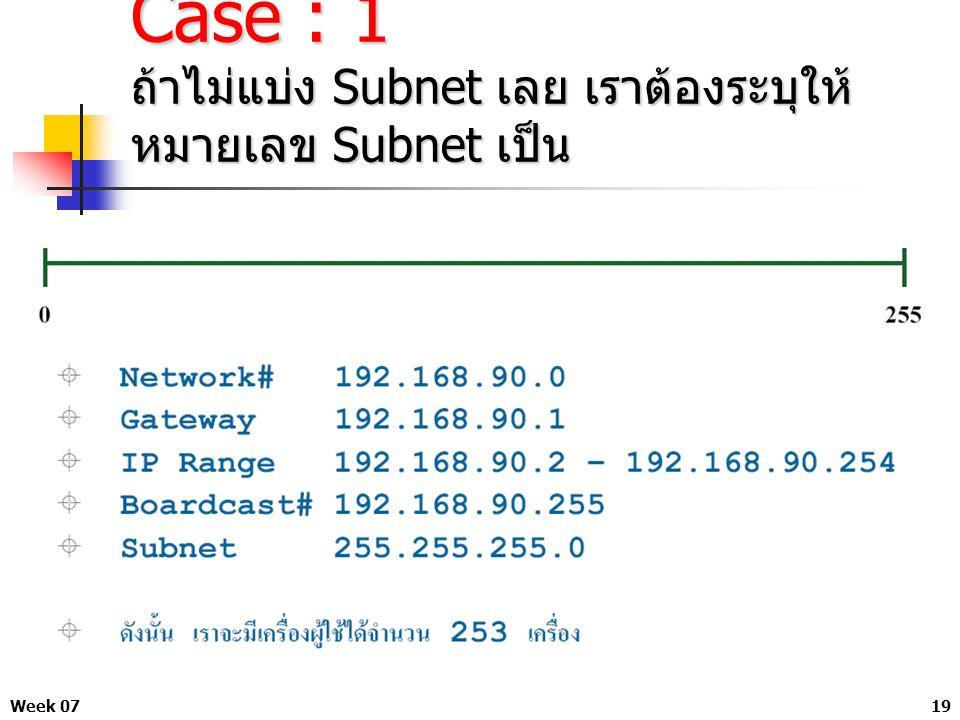 Week 0719 Case : 1 ถ้าไม่แบ่ง Subnet เลย เราต้องระบุให้ หมายเลข Subnet เป็น