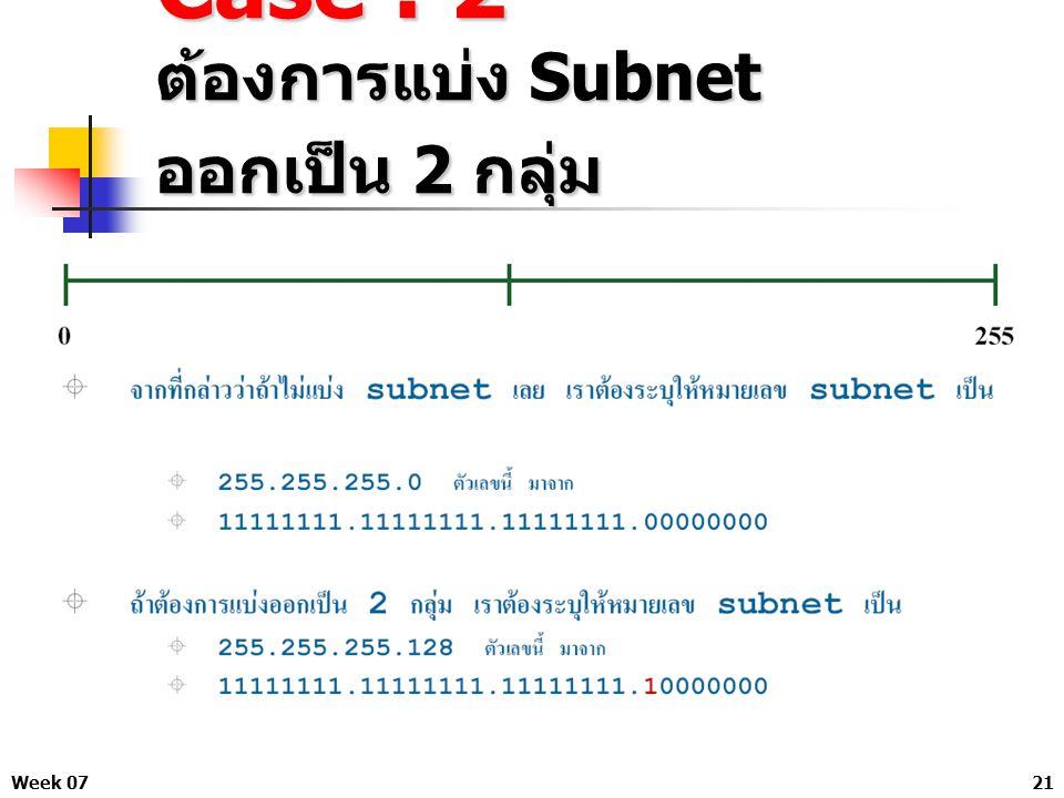 Week 0721 Case : 2 ต้องการแบ่ง Subnet ออกเป็น 2 กลุ่ม