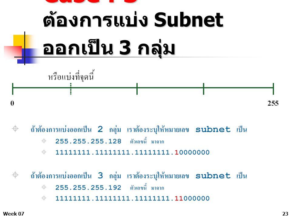 Week 0723 Case : 3 ต้องการแบ่ง Subnet ออกเป็น 3 กลุ่ม