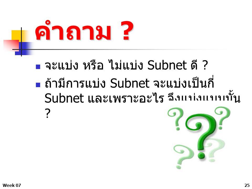 Week 0725 คำถาม .จะแบ่ง หรือ ไม่แบ่ง Subnet ดี .