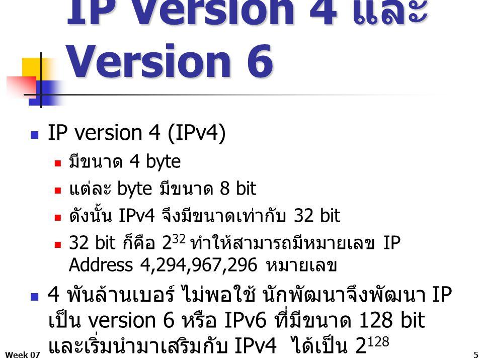 Week 0716 IP Address กับ Router IP Address หนึ่ง ให้กับ 1 interface ( ไม่ใช่ 1 เครื่อง ) ดังนั้น อุปกรณ์ที่มี หลาย Interface ก็มีได้หลาย IP แล้วแต่จะกำหนด เช่น อุปกรณ์ Switch หรือ Router