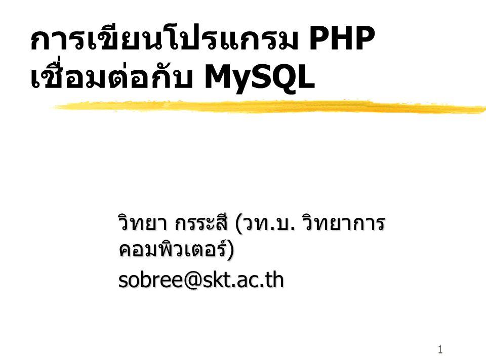 22 ฟังก์ชันของภาษา PHP ที่ สนับสนุน MySQL  mysql_fetch_name – เป็นการหาชื่อ field  String mysql_fetch_name(string result, int I);  mysql_field_seek – เป็นการกำหนดค่า offset ของ field  Int mysql_field_seek(int result, int field_offset);  mysql_field_table – เป็นการใส่ชื่อตารางให้ field  Int Mysql_field_table(void);