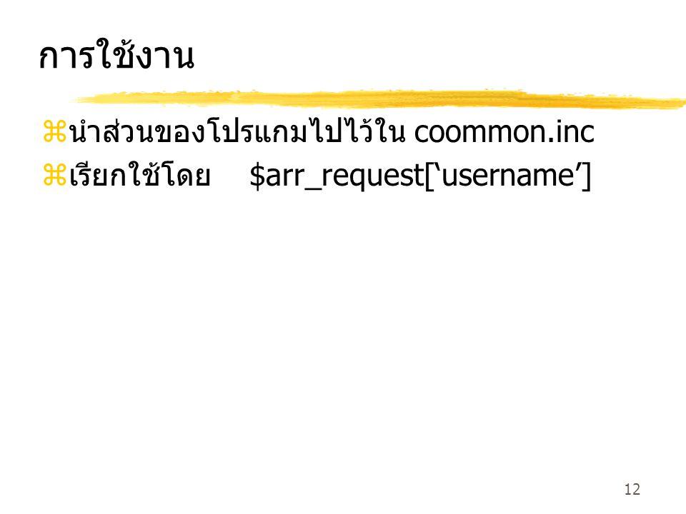 12 การใช้งาน  นำส่วนของโปรแกมไปไว้ใน coommon.inc  เรียกใช้โดย $arr_request['username']