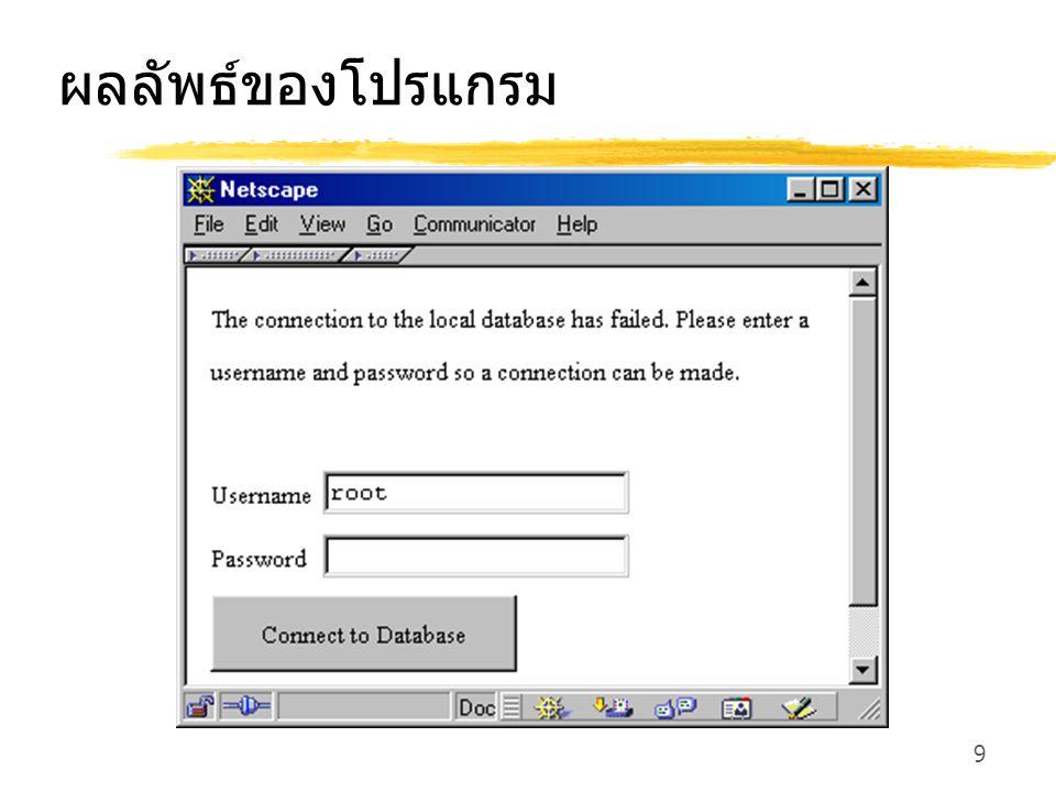 10 Accessing HTML Form Information  PHP จะนำค่าที่รับจาก field ในแบบฟอร์มไป เก็บในอาร์เรย์ที่ชื่อ $HTTP_POST_VARS หรือ $HTTP_GET_VARS ขึ้นกับวิธีการส่งข้อมูล  จากตัวอย่างข้างต้นอาร์เรย์จะมี 2 สมาชิกคือ username และ password ดังนั้นค่าที่เก็บใน อาร์เรย์คือ $HTTP_POST_VARS['username'] และ $HTTP_POST_VARS['password']  สามารถเรียกใช้จาก URL ได้คือ http://hostname/connect.php3?username=r oot&password=password