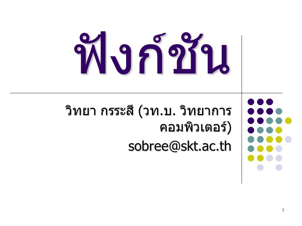 1 ฟังก์ชัน วิทยา กรระสี ( วท. บ. วิทยาการ คอมพิวเตอร์ ) sobree@skt.ac.th