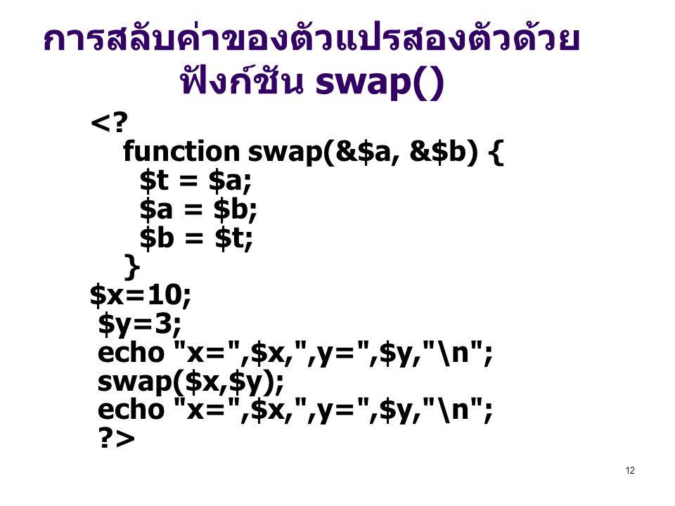 12 การสลับค่าของตัวแปรสองตัวด้วย ฟังก์ชัน swap() <.