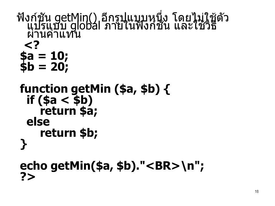 18 ฟังก์ชัน getMin() อีกรูปแบบหนึ่ง โดยไม่ใช้ตัว แปรแบบ global ภายในฟังก์ชัน และใช้วิธี ผ่านค่าแทน <.