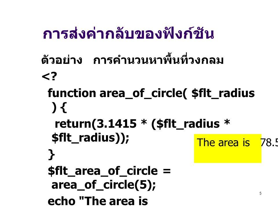 5 การส่งค่ากลับของฟังก์ชัน ตัวอย่าง การคำนวนหาพื้นที่วงกลม <.