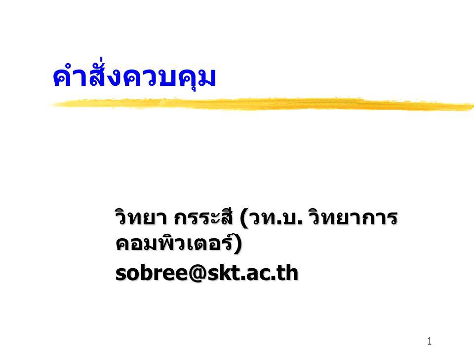 1 คำสั่งควบคุม วิทยา กรระสี ( วท. บ. วิทยาการ คอมพิวเตอร์ ) sobree@skt.ac.th
