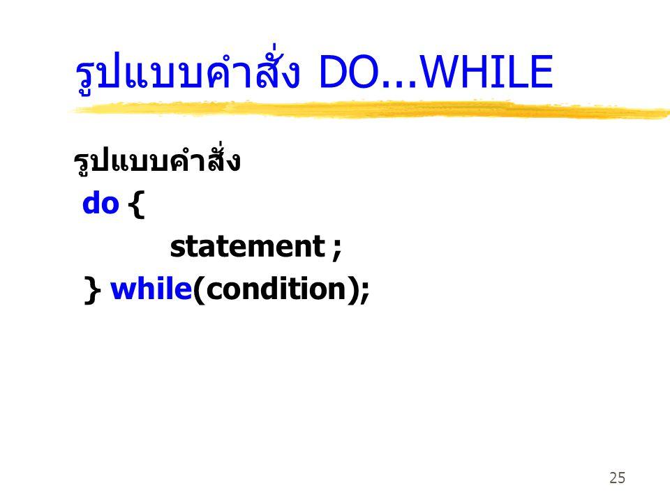 25 รูปแบบคำสั่ง DO...WHILE รูปแบบคำสั่ง do { statement ; } while(condition);