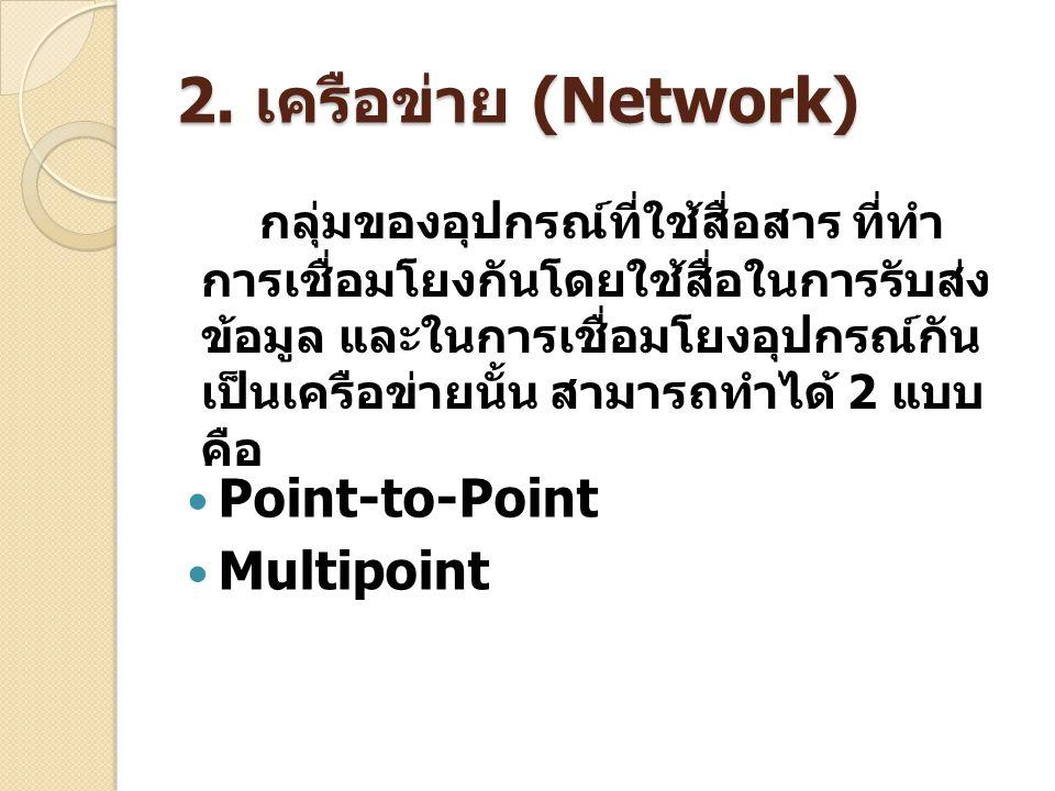 2. เครือข่าย (Network) กลุ่มของอุปกรณ์ที่ใช้สื่อสาร ที่ทำ การเชื่อมโยงกันโดยใช้สื่อในการรับส่ง ข้อมูล และในการเชื่อมโยงอุปกรณ์กัน เป็นเครือข่ายนั้น สา