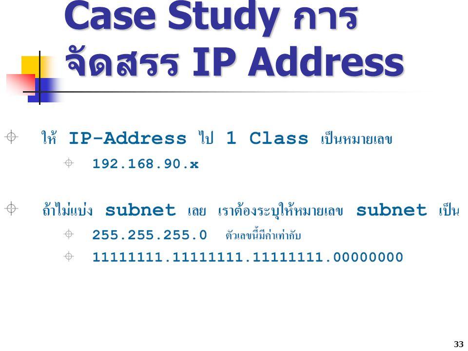 33 Case Study การ จัดสรร IP Address