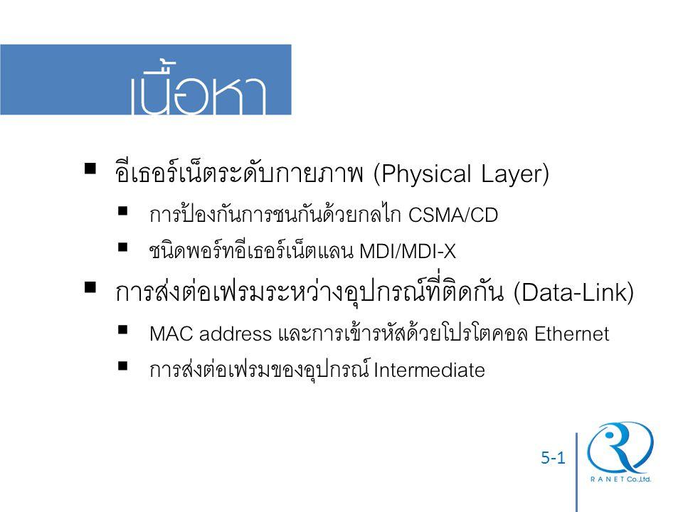 5-1  อีเธอร์เน็ตระดับกายภาพ (Physical Layer)  การป้องกันการชนกันด้วยกลไก CSMA/CD  ชนิดพอร์ทอีเธอร์เน็ตแลน MDI/MDI-X  การส่งต่อเฟรมระหว่างอุปกรณ์ที