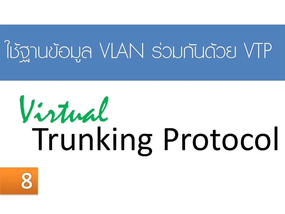 8-11  ตั้งค่า vtp pruning บนสวิตช์ที่เป็นโหมด Server เช่น switch(config)# vtp pruning  ทวนสอบการตั้งค่าด้วยคำสั่ง show vtp status เช่น switch# show vtp status  ตรวจดูรายการ VLAN ที่โดน Prune บน Trunk ด้วยคำสั่ง show interface trunk Router Console Switch#sh interfaces trunk Port Mode Encapsulation Status Native vlan Fa0/1 on 802.1q trunking 1 Port Vlans allowed on trunk Fa0/1 1-1005 Port Vlans allowed and active in management domain Fa0/1 1,30,40,50 Port Vlans in spanning tree forwarding state and not pruned Fa0/1 1,30,50