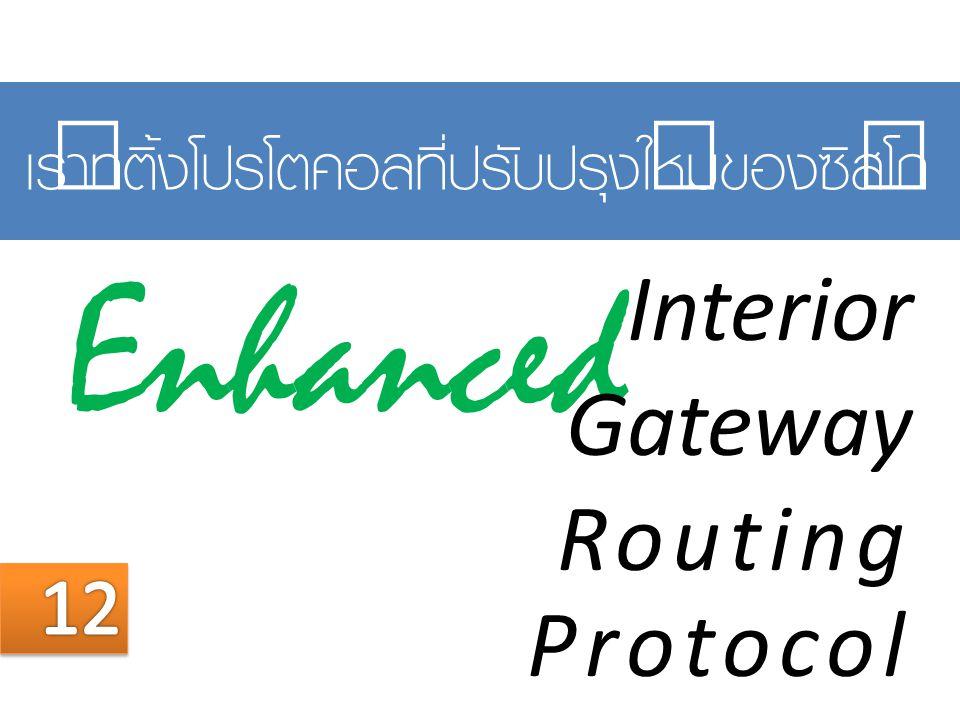 Enhanced Interior Gateway Routing Protocol เราท์ติ้งโปรโตคอลที่ปรับปรุงใหม่ของซิสโก้