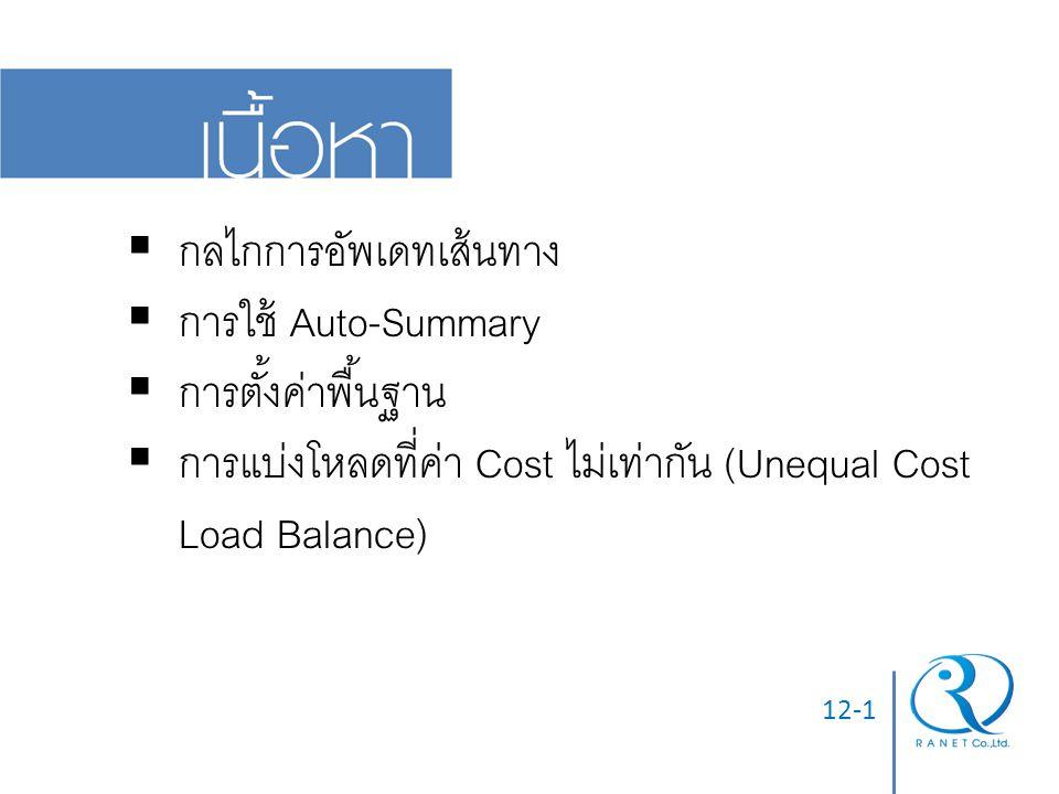 12-1  กลไกการอัพเดทเส้นทาง  การใช้ Auto-Summary  การตั้งค่าพื้นฐาน  การแบ่งโหลดที่ค่า Cost ไม่เท่ากัน (Unequal Cost Load Balance)
