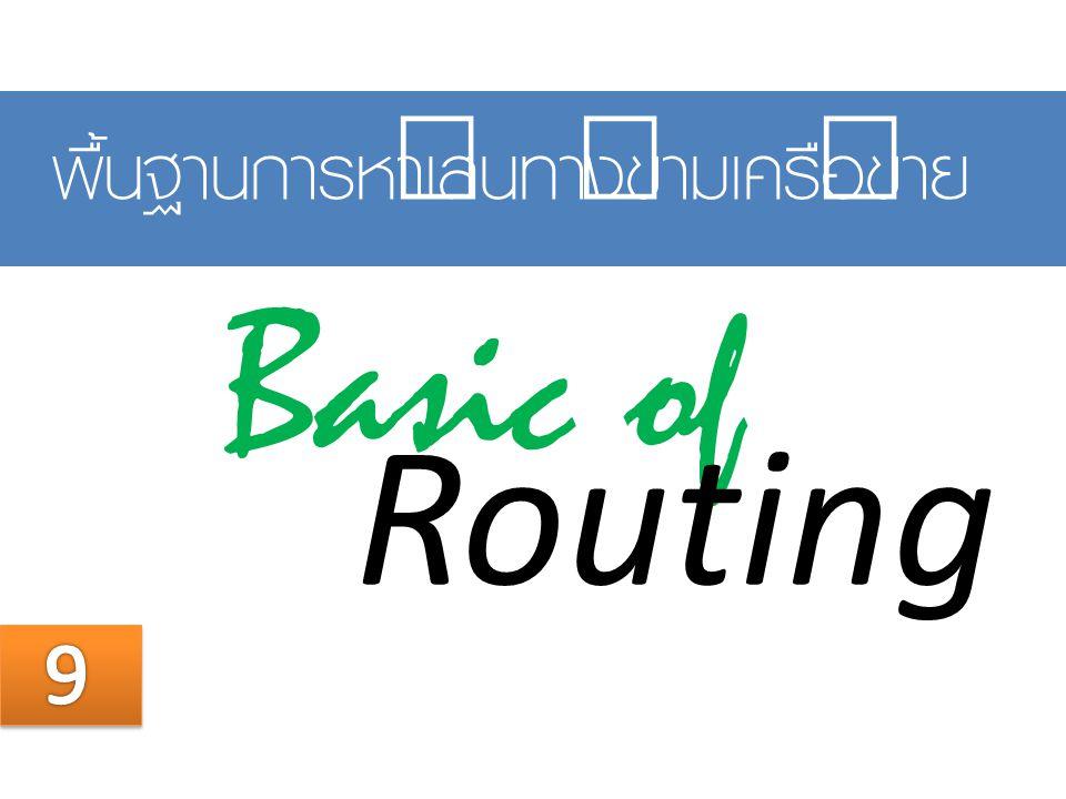 Basic of Routing พื้นฐานการหาเส้นทางข้ามเครือข่าย