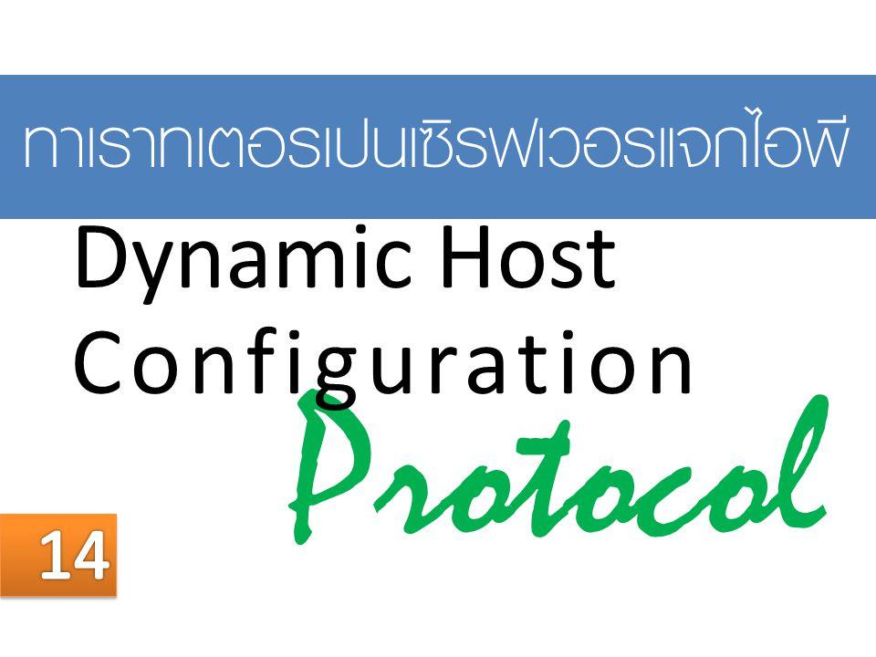 Protocol Dynamic Host Configuration ทำเราท์เตอร์เป็นเซิร์ฟเวอร์แจกไอพี