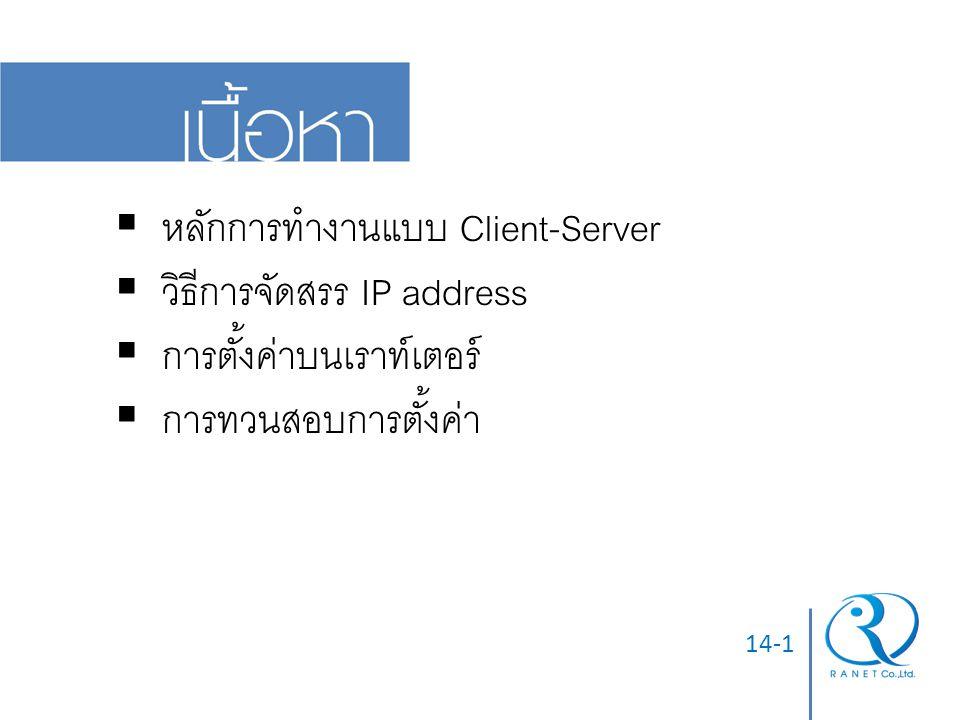 14-1  หลักการทำงานแบบ Client-Server  วิธีการจัดสรร IP address  การตั้งค่าบนเราท์เตอร์  การทวนสอบการตั้งค่า