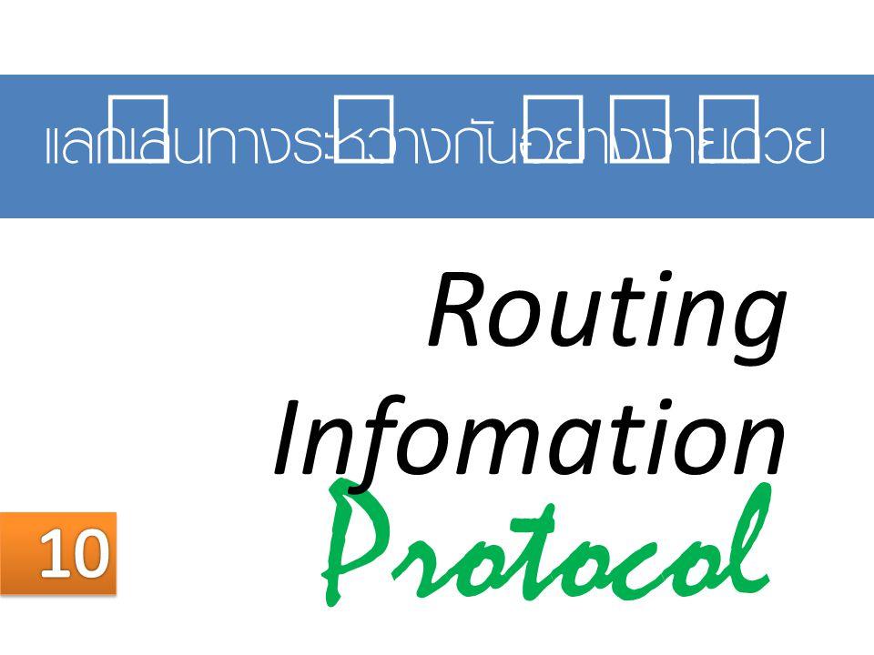 Protocol Routing Infomation แลกเส้นทางระหว่างกันอย่างง่ายด้วย