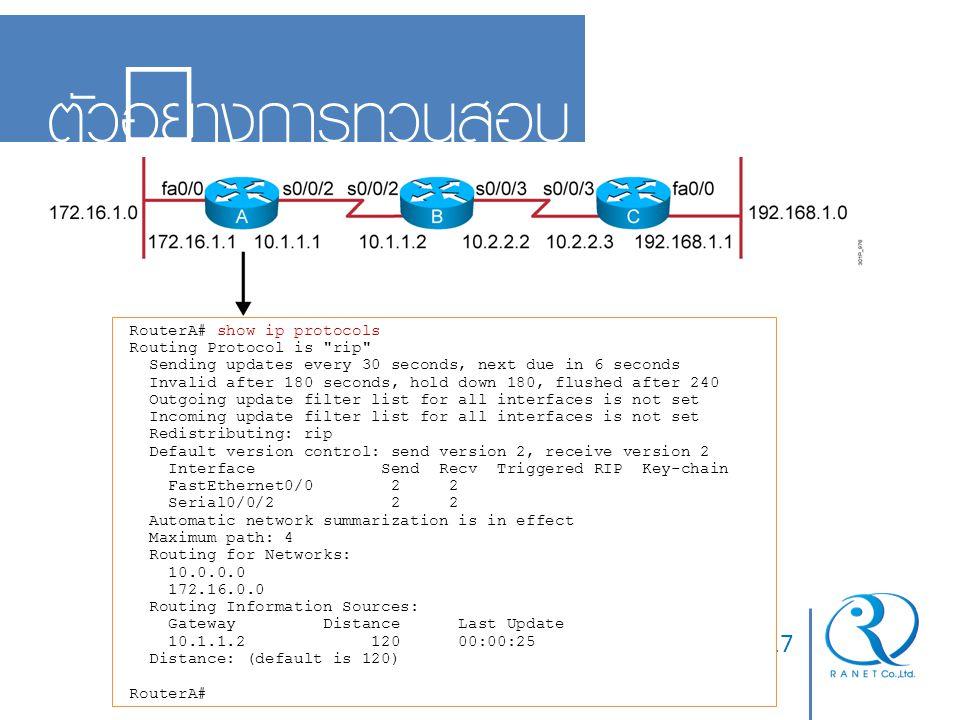 10-17 ตัวอย่างการทวนสอบ RouterA# show ip protocols Routing Protocol is