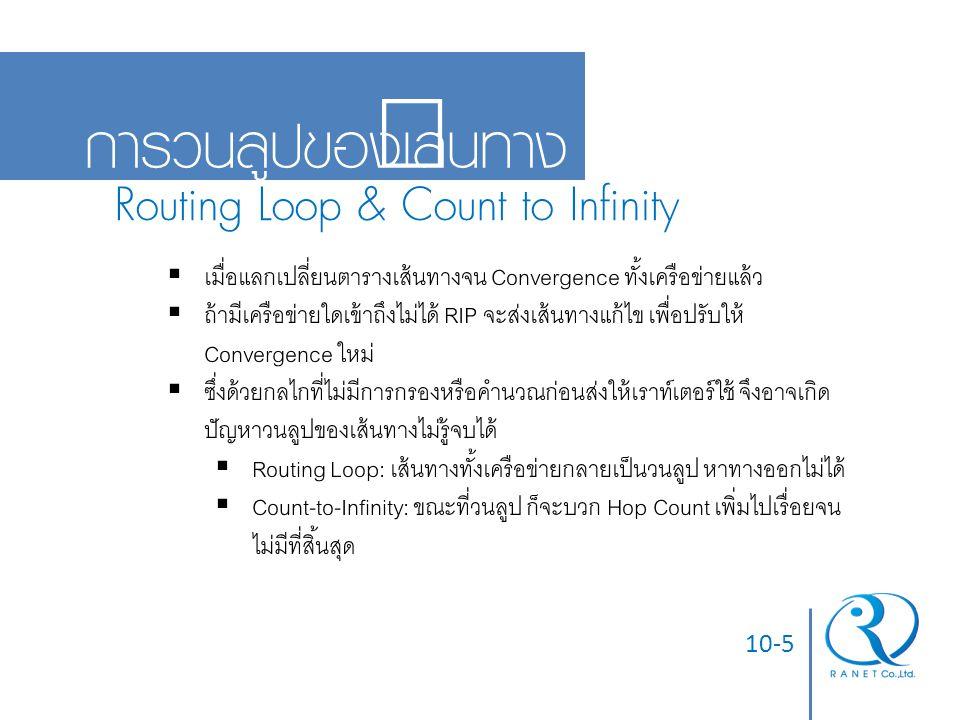 10-5 การวนลูปของเส้นทาง Routing Loop & Count to Infinity  เมื่อแลกเปลี่ยนตารางเส้นทางจน Convergence ทั้งเครือข่ายแล้ว  ถ้ามีเครือข่ายใดเข้าถึงไม่ได้
