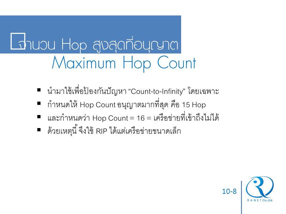"""10-8 จำนวน Hop สูงสุดที่อนุญาต Maximum Hop Count  นำมาใช้เพื่อป้องกันปัญหา """"Count-to-Infinity"""" โดยเฉพาะ  กำหนดให้ Hop Count อนุญาตมากที่สุด คือ 15 H"""