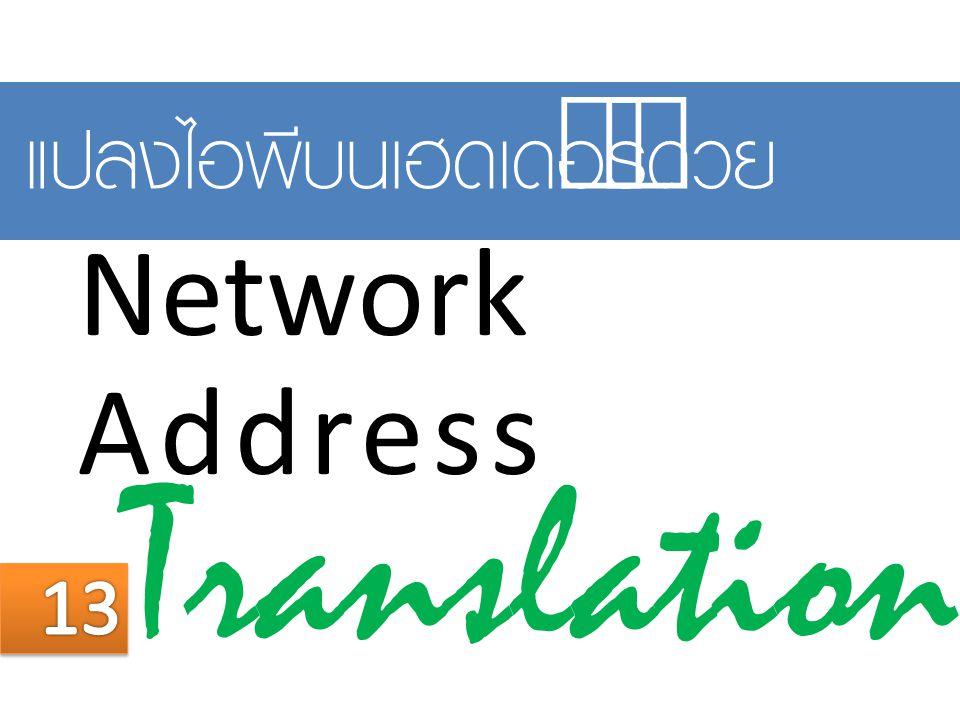 Translation Network Address แปลงไอพีบนเฮดเดอร์ด้วย