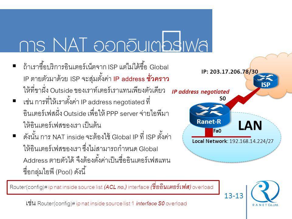 13-13 การ NAT ออกอินเตอร์เฟส  ถ้าเราซื้อบริการอินเตอร์เน็ตจาก ISP แต่ไม่ได้ซื้อ Global IP ตายตัวมาด้วย ISP จะสุ่มตั้งค่า IP address ชั่วคราว ให้ที่ขา