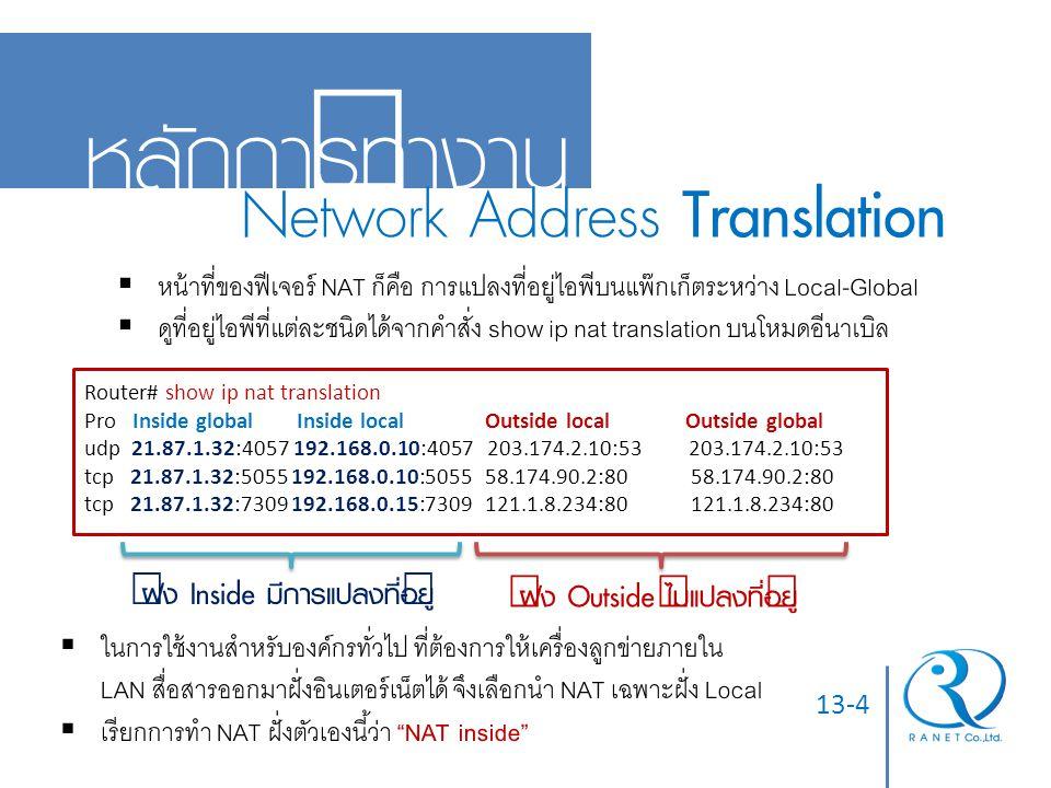13-4 หลักการทำงาน Network Address Translation  หน้าที่ของฟีเจอร์ NAT ก็คือ การแปลงที่อยู่ไอพีบนแพ๊กเก็ตระหว่าง Local-Global  ดูที่อยู่ไอพีที่แต่ละชน