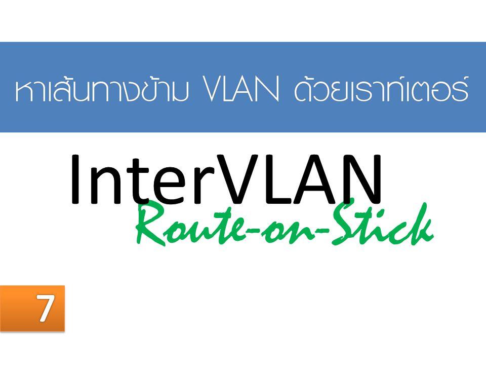 7-1  การหาเส้นทางของเครือข่ายที่อยู่บนอินเตอร์เฟสของ ตัวเองในเราท์เตอร์  การหาเส้นทางข้าม VLAN ด้วยการสร้างอินเตอร์เฟส ย่อยที่จำเพาะแต่ละ VLAN