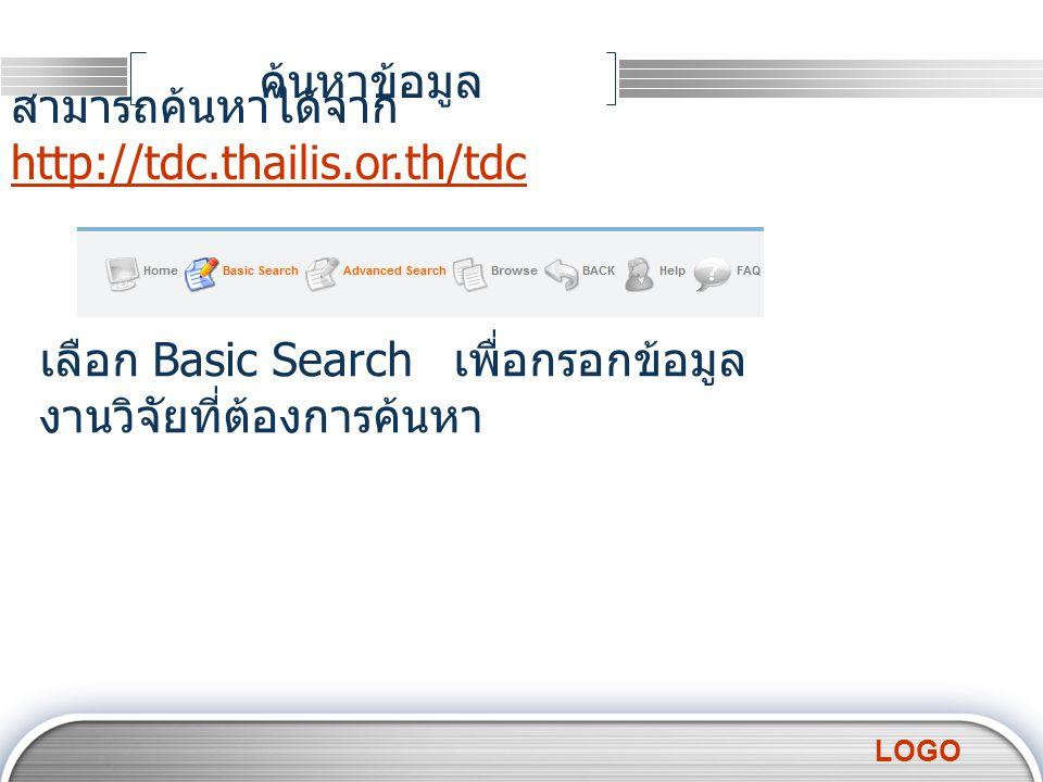 LOGO ค้นหาข้อมูล สามารถค้นหาได้จาก http://tdc.thailis.or.th/tdc http://tdc.thailis.or.th/tdc เลือก Basic Search เพื่อกรอกข้อมูล งานวิจัยที่ต้องการค้นห