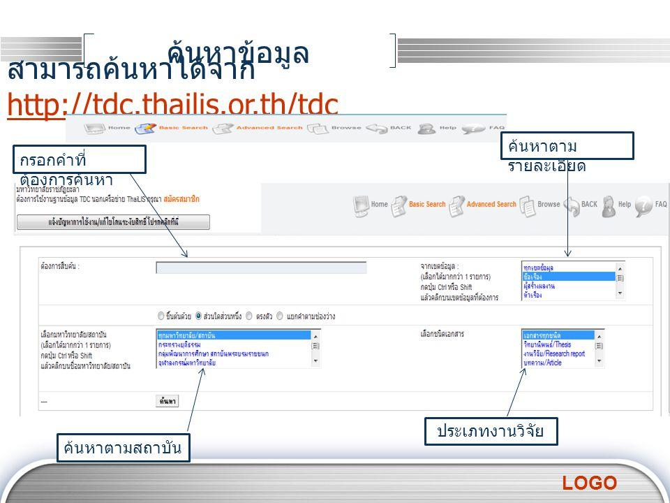 LOGO ค้นหาข้อมูล สามารถค้นหาได้จาก http://tdc.thailis.or.th/tdc http://tdc.thailis.or.th/tdc กรอกคำที่ ต้องการค้นหา ค้นหาตาม รายละเอียด ค้นหาตามสถาบัน