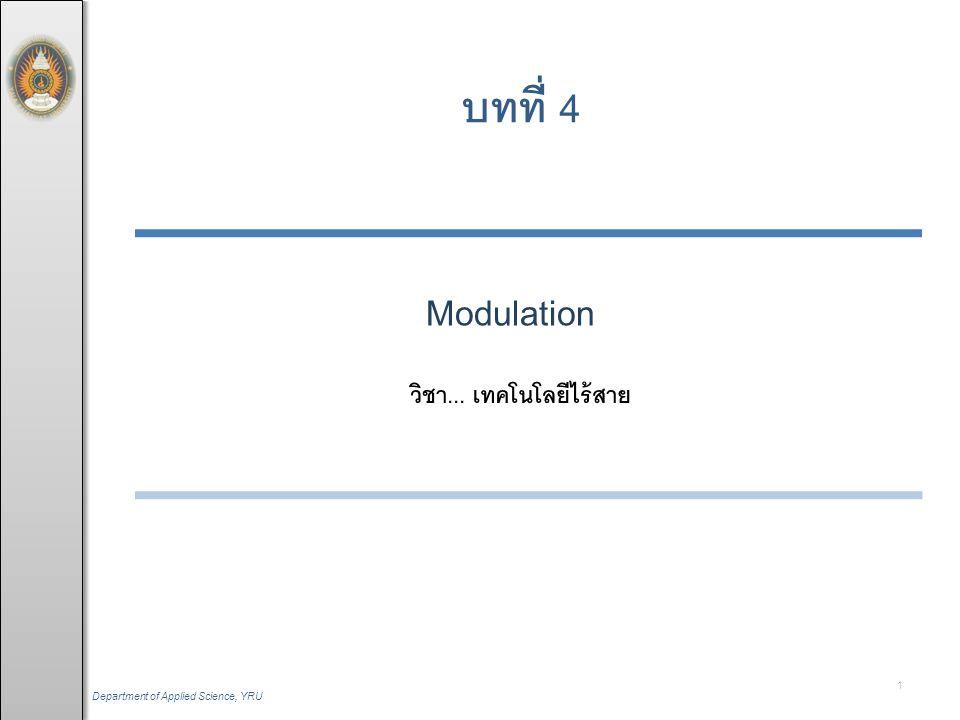 บทที่ 4 Department of Applied Science, YRU Modulation วิชา... เทคโนโลยีไร้สาย 1