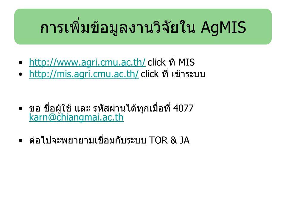 http://www.agri.cmu.ac.th/ click ที่ MIShttp://www.agri.cmu.ac.th/ http://mis.agri.cmu.ac.th/ click ที่ เข้าระบบhttp://mis.agri.cmu.ac.th/ ขอ ชื่อผู้ใ