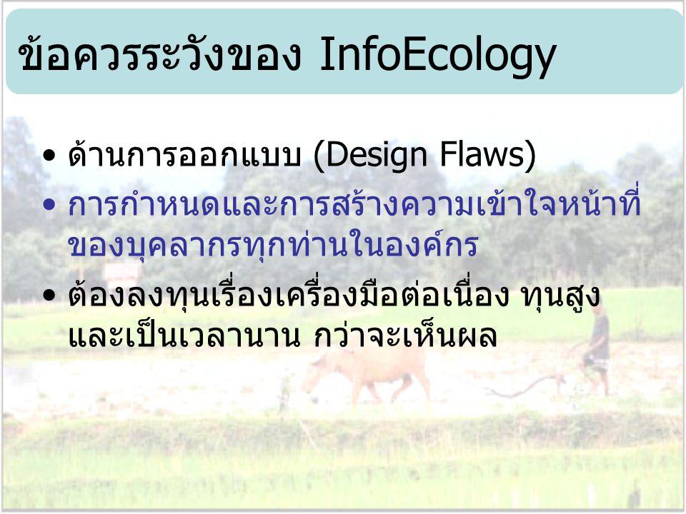 ข้อควรระวังของ InfoEcology ด้านการออกแบบ (Design Flaws) การกำหนดและการสร้างความเข้าใจหน้าที่ ของบุคลากรทุกท่านในองค์กร ต้องลงทุนเรื่องเครื่องมือต่อเนื