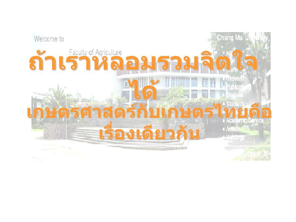 ถ้าเราหลอมรวมจิตใจ ได้ เกษตรศาสตร์กับเกษตรไทยคือ เรื่องเดียวกัน