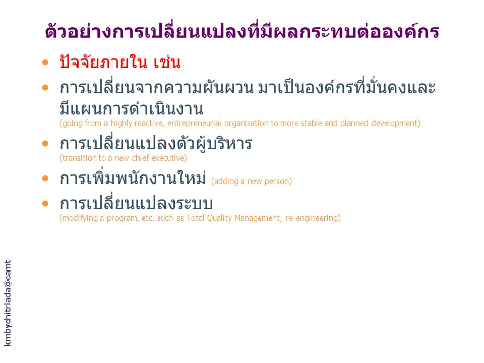 kmbychitrlada@camt กิจกรรมพื้นฐานของงานทรัพยากรบุคคลในองค์กรที่ สนับสนุนการจัดการความรู้ Career System (manpower planning, recruitment, potential appraisal and promotion, career planning and development) Work planning (role analysis, contextual analysis, and performance appraisal system, decentralization of the workplace) Development system (learning and training, performance guidance and development, and other mechanism of knowledge sharing and competency development)