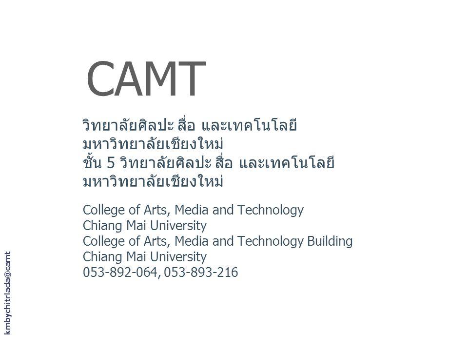 kmbychitrlada@camt วิทยาลัยศิลปะ สื่อ และเทคโนโลยี มหาวิทยาลัยเชียงใหม่ ชั้น 5 วิทยาลัยศิลปะ สื่อ และเทคโนโลยี มหาวิทยาลัยเชียงใหม่ College of Arts, M