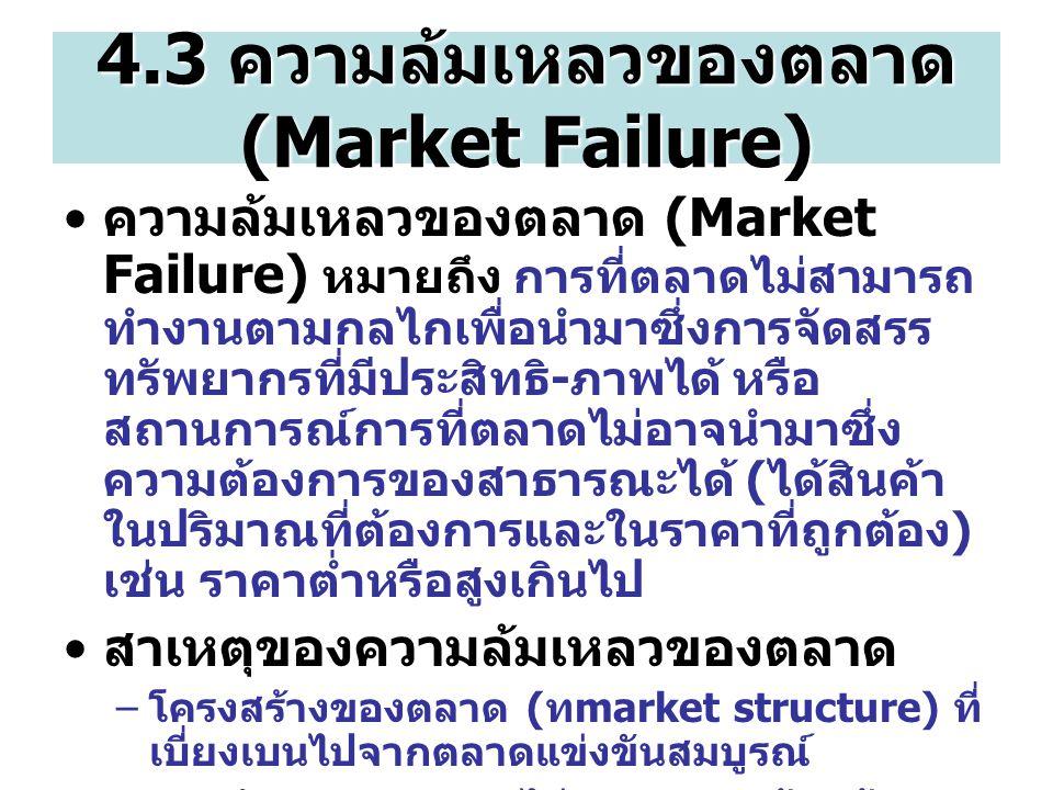 ผลของความล้มเหลวของ ตลาด การจัดสรรทรัพยากรขาดประสิทธิภาพ – สินค้าราคาแพงและมีปริมาณน้อยกว่าที่ควร จะเป็น – ใช้ทรัพยากรมากเกินไป – ทรัพยากรเสื่อม โทรม – เกิดอันตรายต่อชีวิตและสิ่งแวดล้อม – กิจกรรมที่เป็นประโยชน์มีน้อยกว่าความ ต้องการของสังคม รัฐบาลต้องเข้ามาแก้ไขโดยการดำเนิน นโยบายเพื่อลดหรือขจัดผลกระทบ