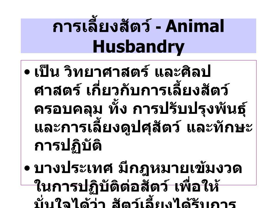 สัตวศาสตร์ - Animal Science คือ วิทยาศาสตร์ ด้านการเลี้ยงสัตว์ เป็น สาขาวิชาที่เปิดสอนในสถาบันต่างๆทั่ว โลก นักศึกษาทางสัตวศาสตร์ อาจจะ ศึกษาต่อ ด้านสัตวแพทย์ หรือ ศึกษาต่อ ในระดับบัณฑิตศึกษา ป โท เอก ด้าน โภชนศาสตร์ พันธุศาสตร์ และการ ปรับปรุงพันธุ์ หรือวิทยาการสืบพันธุ์ ผู้สำเร็จการศึกษา ทำงานด้าน สัตวแพทย์ และ อุตสาหกรรมยา ด้านเกี่ยวข้องกับปศุ สัตว์และสัตว์เลี้ยงและอุตสาหกรรมอาหาร หรือในวงวิชาการ อดีตที่ผ่านมา แขนงวิชาชีพบางแขนง ใน สัตวบาลมีชื่อเรียกจำเพาะ ตามสัตว์ที่ เกี่ยวข้อง
