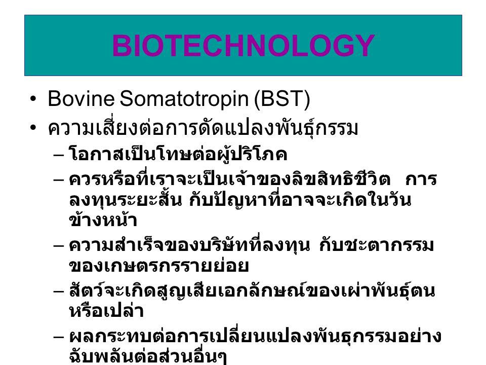 BIOTECHNOLOGY Bovine Somatotropin (BST) ความเสี่ยงต่อการดัดแปลงพันธุ์กรรม – โอกาสเป็นโทษต่อผู้ปริโภค – ควรหรือที่เราจะเป็นเจ้าของลิขสิทธิชีวิต การ ลงท