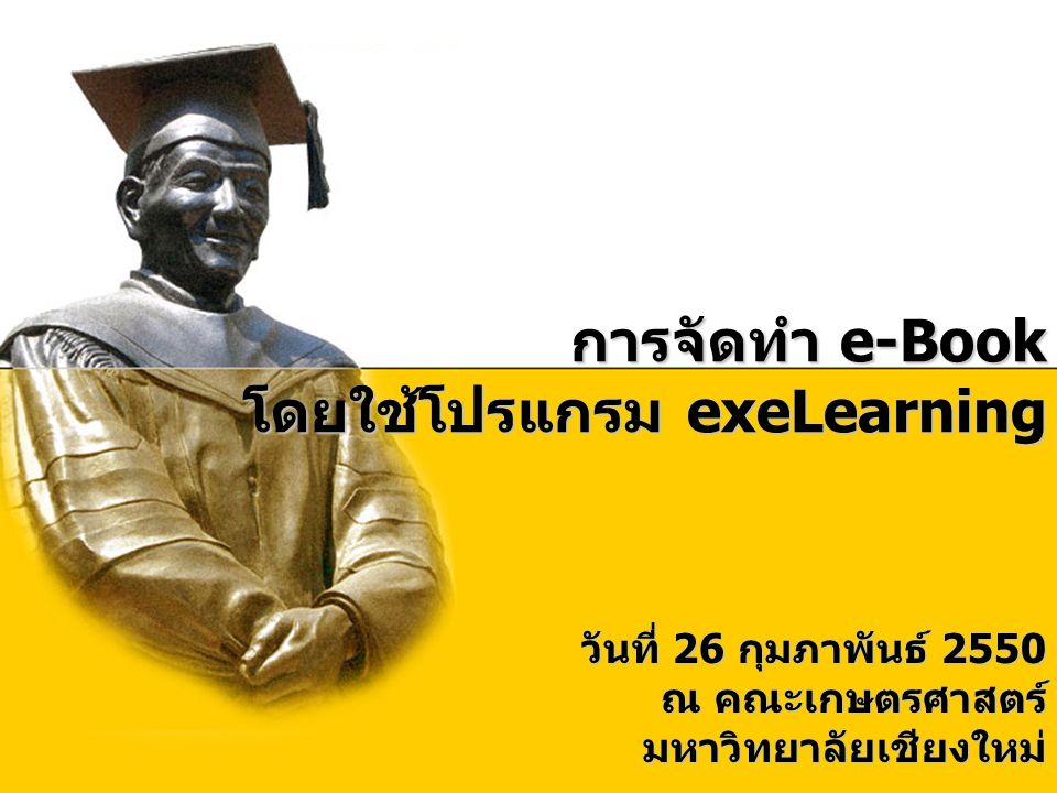 การจัดทำ e-Book โดยใช้โปรแกรม exeLearning วันที่ 26 กุมภาพันธ์ 2550 ณ คณะเกษตรศาสตร์ มหาวิทยาลัยเชียงใหม่