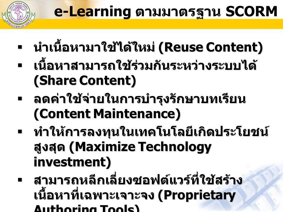  นำเนื้อหามาใช้ได้ใหม่ (Reuse Content)  เนื้อหาสามารถใช้ร่วมกันระหว่างระบบได้ (Share Content)  ลดค่าใช้จ่ายในการบำรุงรักษาบทเรียน (Content Maintena
