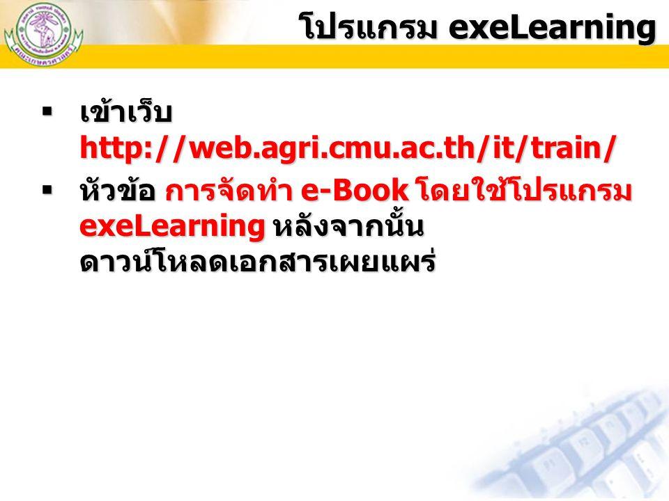  เข้าเว็บ http://web.agri.cmu.ac.th/it/train/  หัวข้อ การจัดทำ e-Book โดยใช้โปรแกรม exeLearning หลังจากนั้น ดาวน์โหลดเอกสารเผยแผร่ โปรแกรม exeLearni