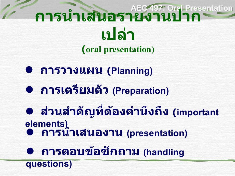 การนำเสนอรายงานปาก เปล่า (oral presentation) การวางแผน (Planning) การเตรียมตัว (Preparation) ส่วนสำคัญที่ต้องคำนึงถึง (important elements) การนำเสนองา