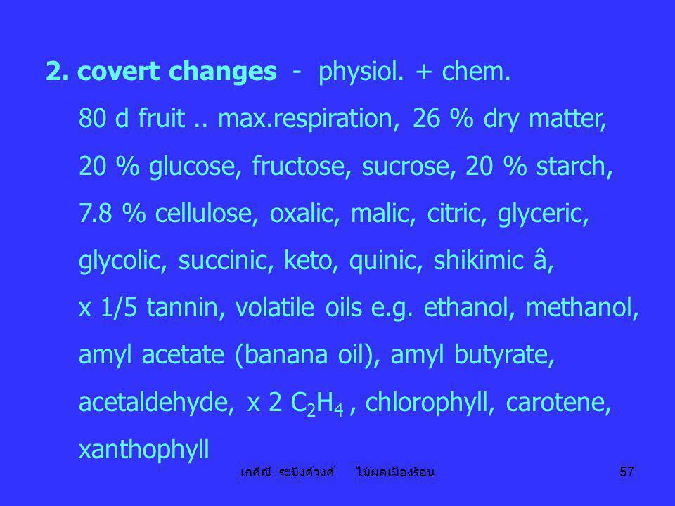 เกศิณี ระมิงค์วงศ์ ไม้ผลเมืองร้อน 57 2. covert changes - physiol. + chem. 80 d fruit.. max.respiration, 26 % dry matter, 20 % glucose, fructose, sucro