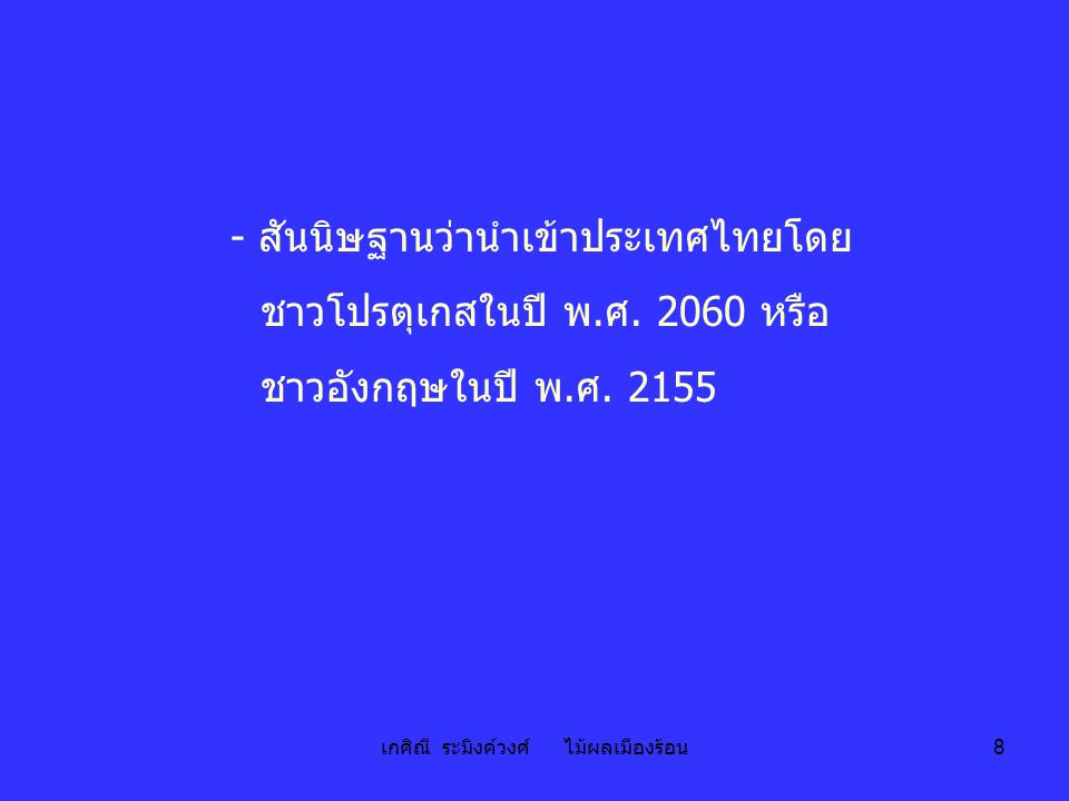 เกศิณี ระมิงค์วงศ์ ไม้ผลเมืองร้อน 8 - สันนิษฐานว่านำเข้าประเทศไทยโดย ชาวโปรตุเกสในปี พ.ศ. 2060 หรือ ชาวอังกฤษในปี พ.ศ. 2155
